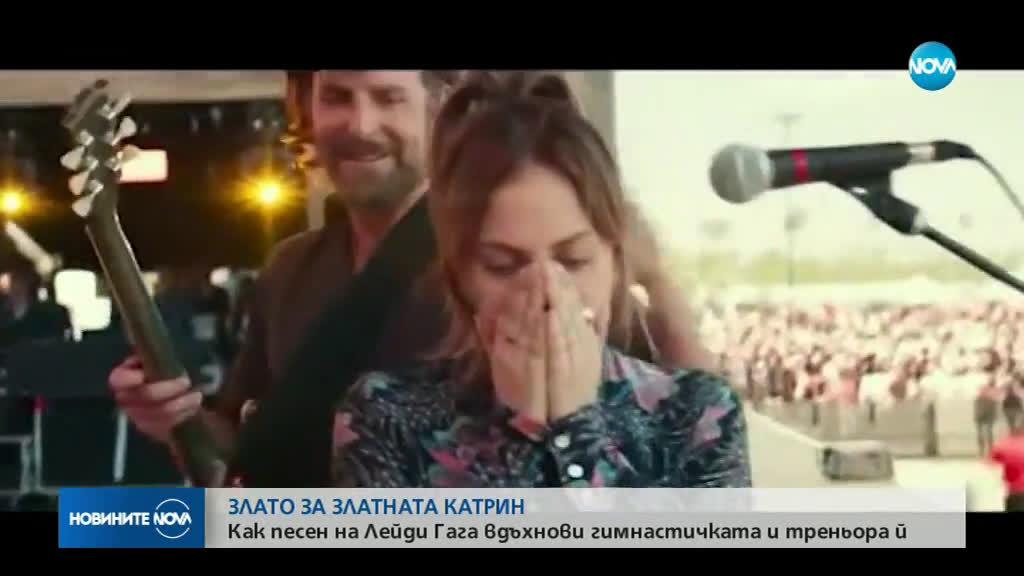 Как Лейди Гага помогна на Катрин Тасева да вземе златото на състезанието в Киев?