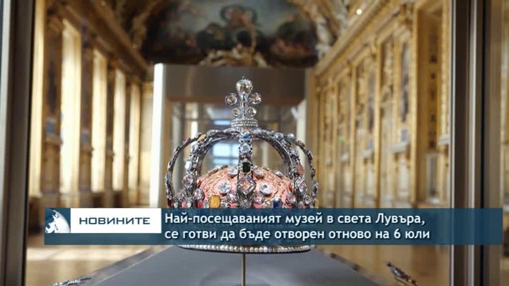 Най-посещаваният музей в света Лувъра, се готви да бъде отворен отново на 6 юли