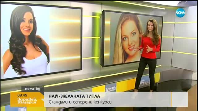 Най-големите скандали около Мис България през годините