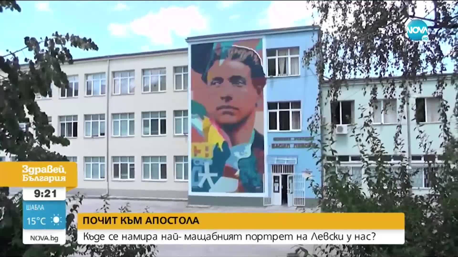Къде се намира най- мащабният портрет на Левски у нас?