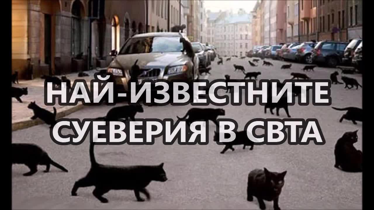 Най-известните суеверия в света