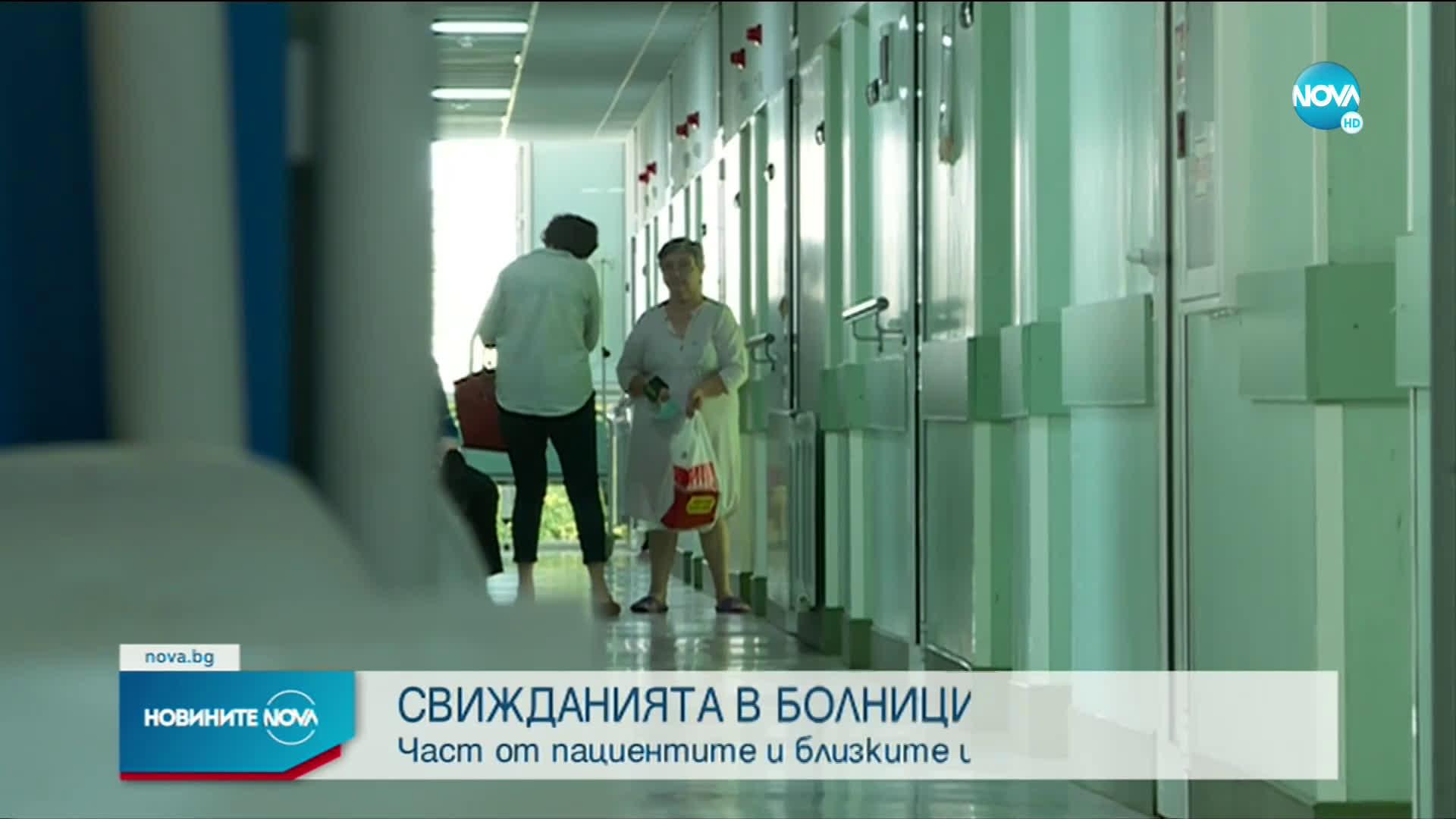 След дълга пауза - свижданията в болниците отново са разрешени