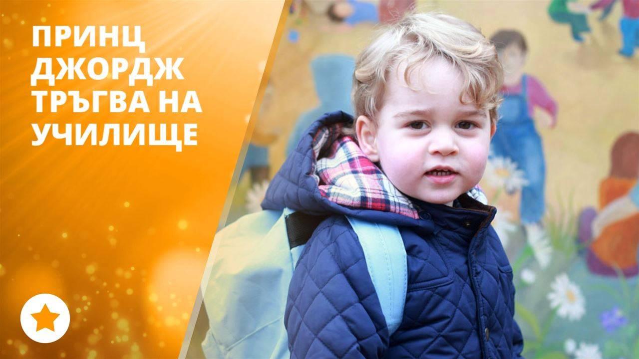 Принц Джордж тръгва на училище