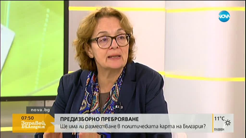 ПРЕДИЗБОРНО ПРЕБРОЯВАНЕ: Ще има ли разместване в политическата карта на България?
