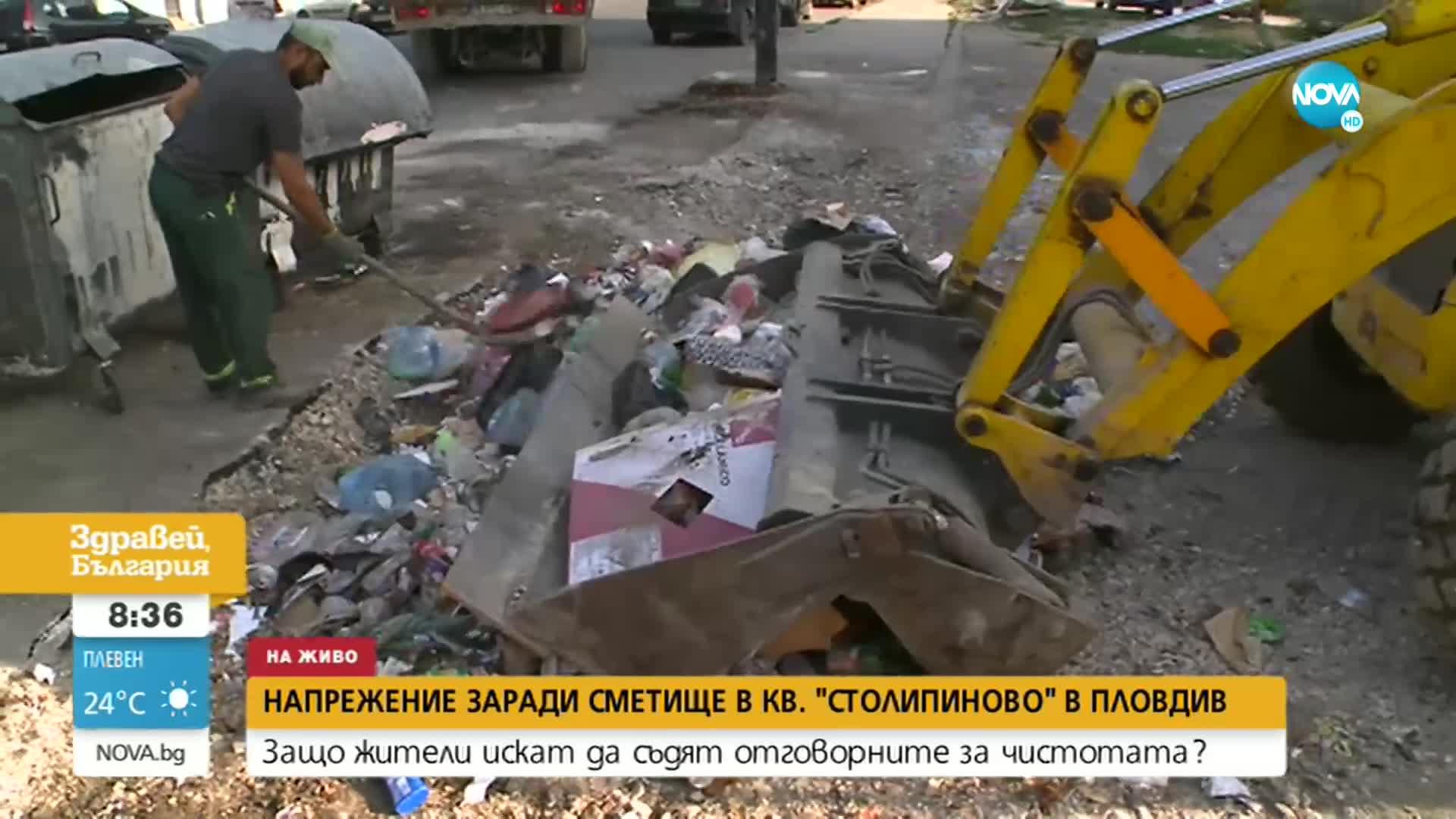 """Напрежение в """"Столипиново"""" заради незаконни сметища"""