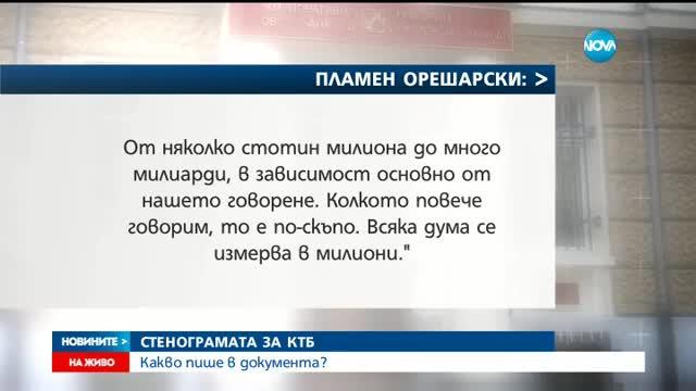 Румен Радев разсекрети една от стенограмите за КТБ