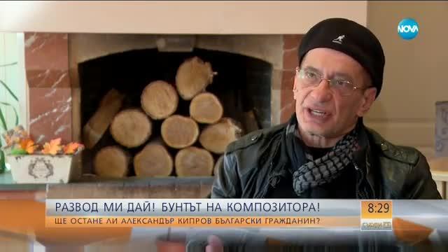 Ще остане ли композиторът Александър Кипров български гражданин?