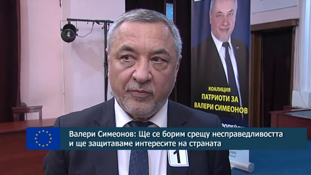 Валери Симеонов: Ще се борим срещу несправедливостта и ще защитаваме интересите на страната