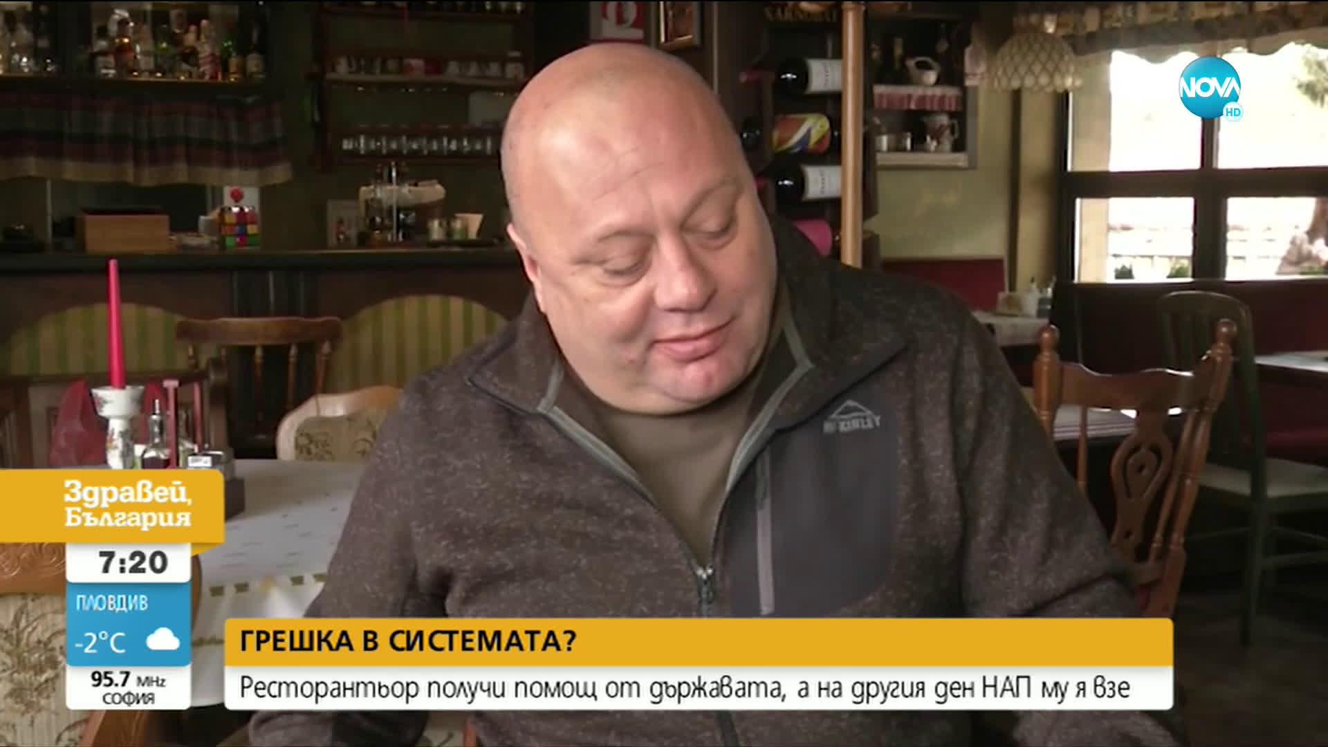 Ресторантьор получи помощ от държавата, след два дни - НАП му я взе