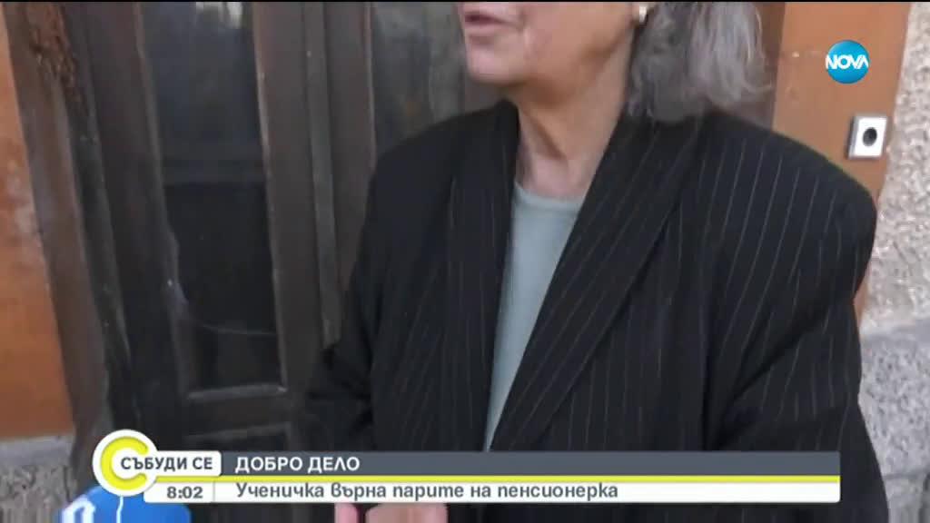 ДОБРО ДЕЛО: Ученичка върна последните пари на възрастна жена
