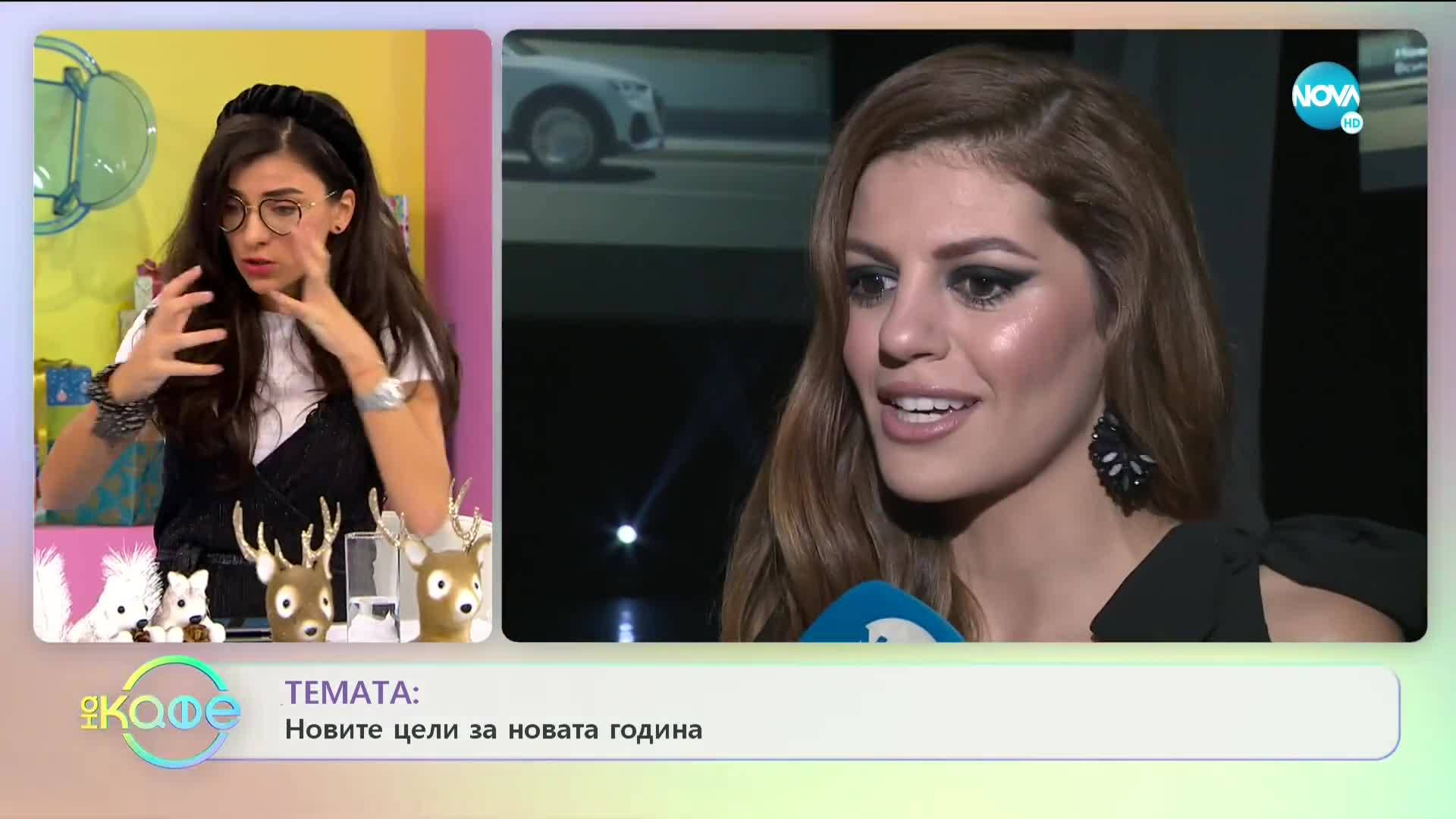 "Михаела Филева: С нови цели за новата година - ""На кафе"" (02.01.2020)"