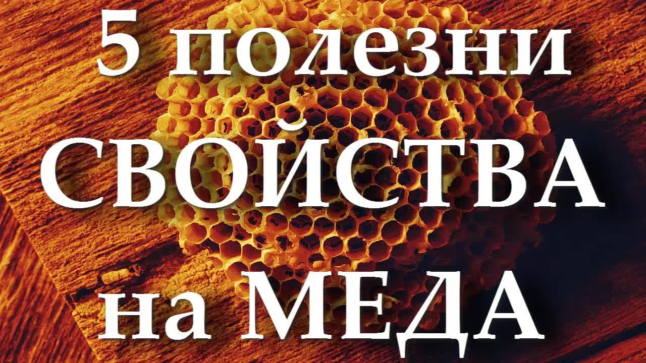 5 полезни свойства на меда