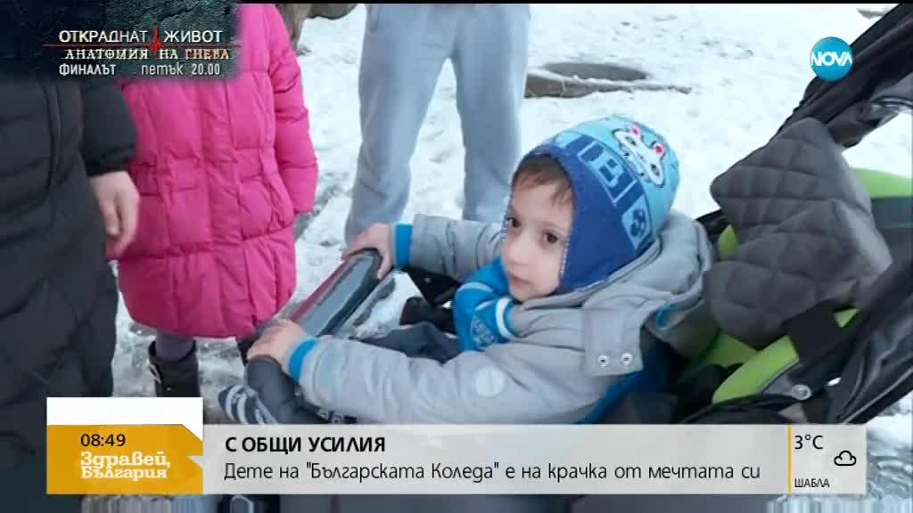 """Дете на """"Българската Коледа"""" – на крачка от мечтата си д проходи"""