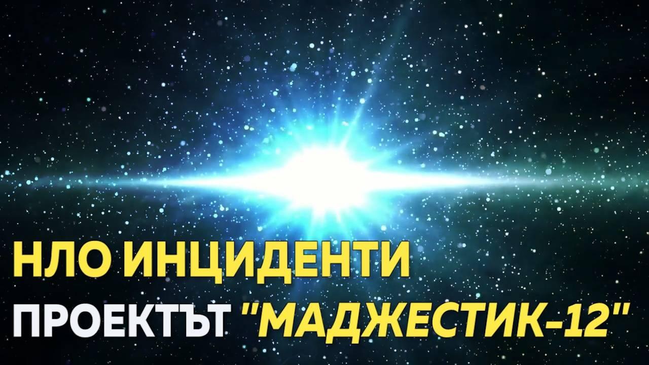 """Проектът """"Маджестик-12"""", който остана скрит от света"""