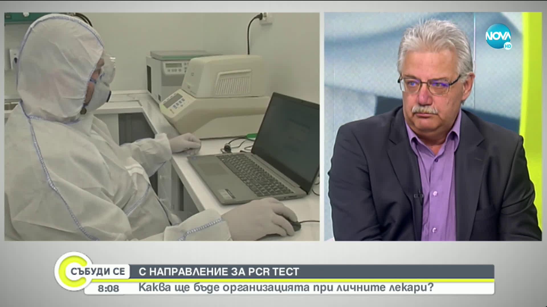 Лекар: Броят на направленията за PCR тест не бива да се ограничава