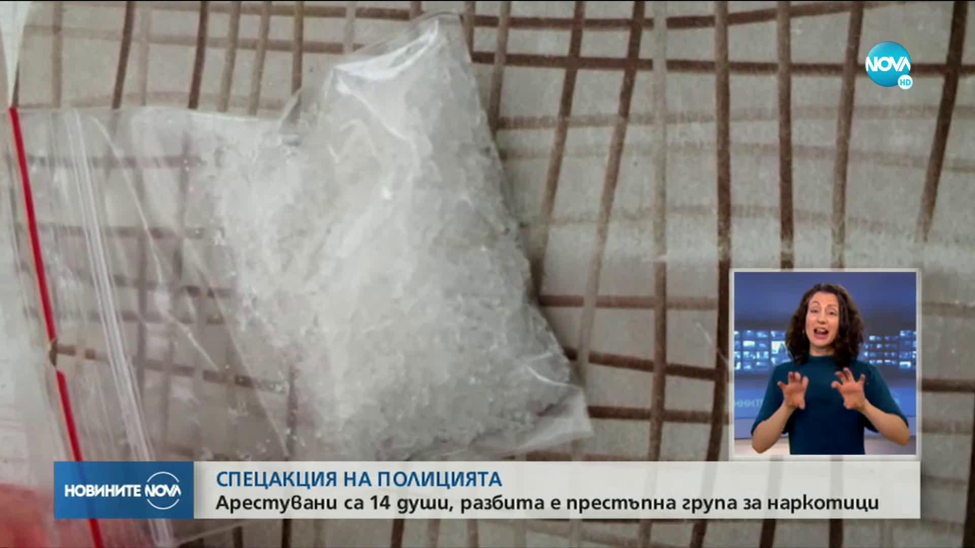 Разбиха престъпна група за наркоразпространение, 14 лица са задържани (ВИДЕО+СНИМКИ)