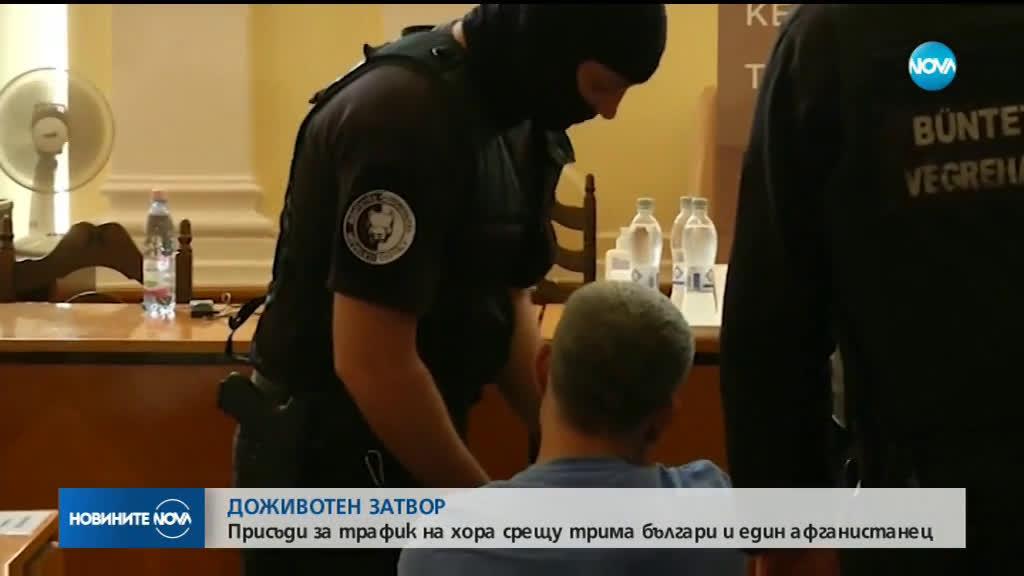 Резултат с изображение за Трима българи осъдени на доживотен затвор