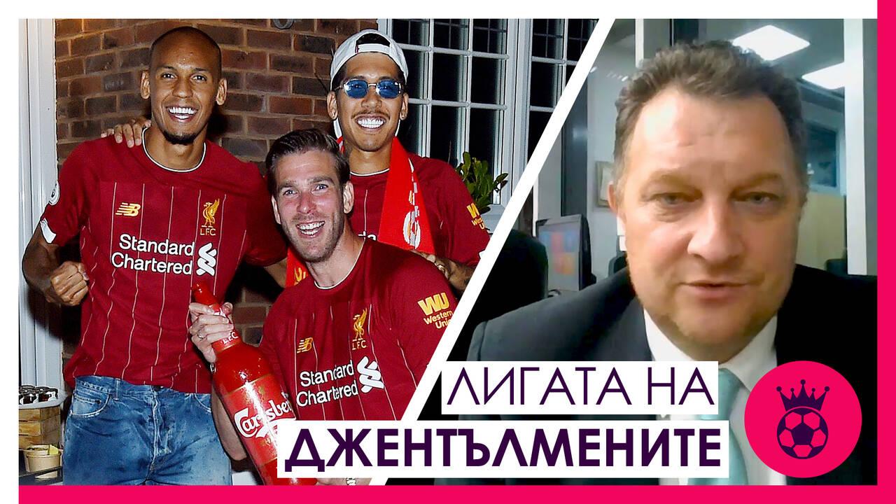 Коментар на Боби Борисов след победата на Ливърпул