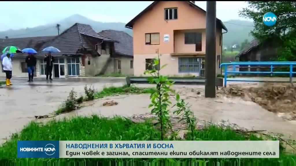 Наводненията в Босна и Хърватия взеха 1 жертва