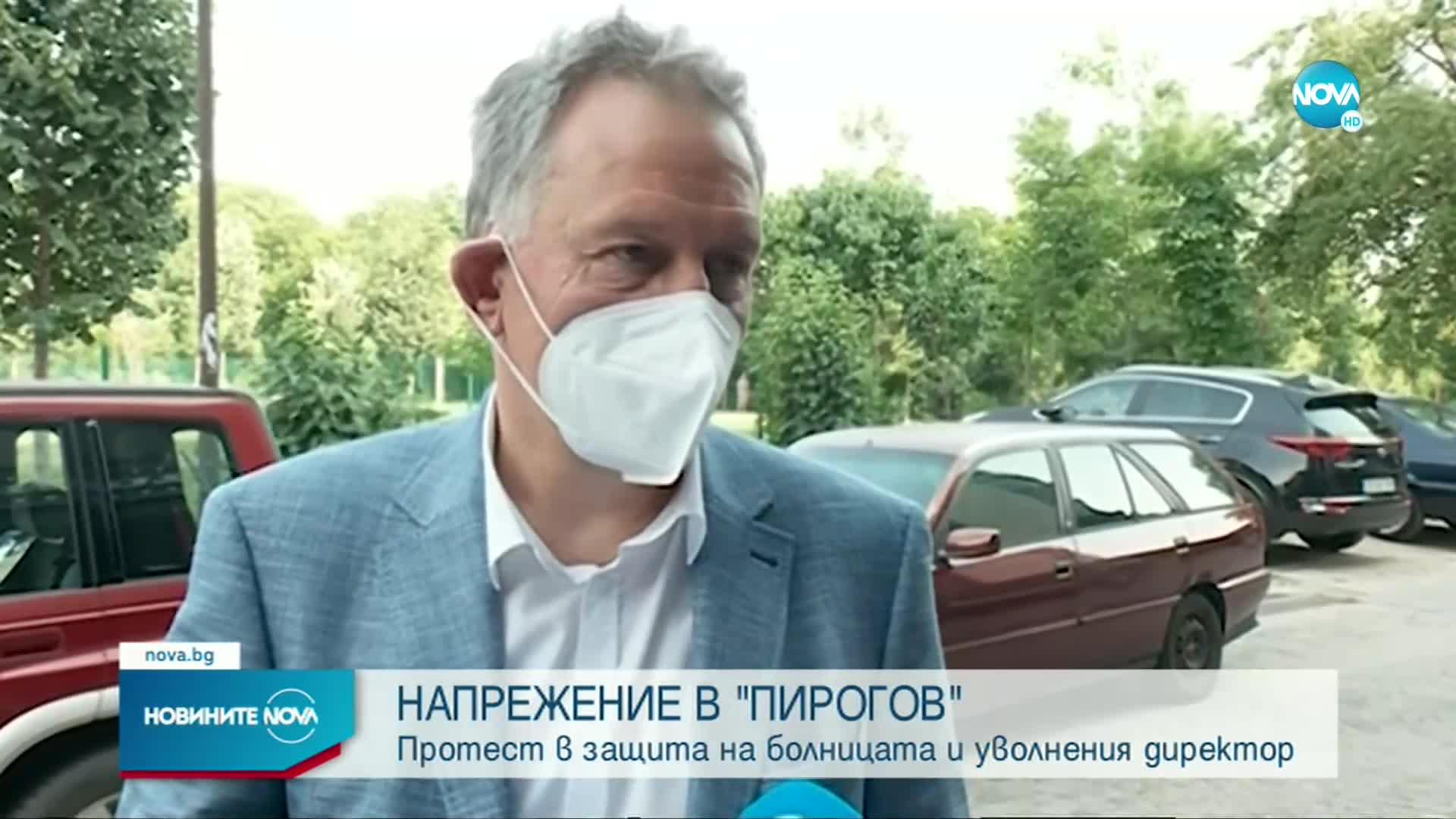 """НАПРЕЖЕНИЕ В """"ПИРОГОВ"""": Протест в защита на болницата и уволнения директор (ОБЗОР)"""