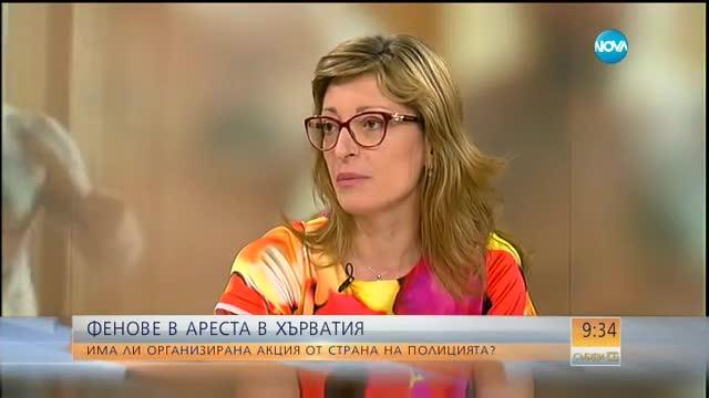 Външният министър: Действаме адекватно при инцидентите с фенове в Хърватия