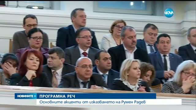Румен Радев положи клетва в Народното събрание