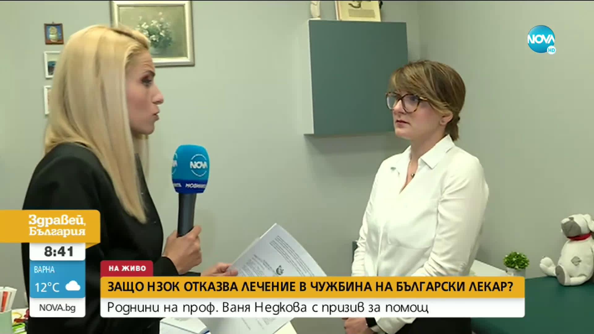Защо НЗОК отказва лечение в чужбина на български лекар?