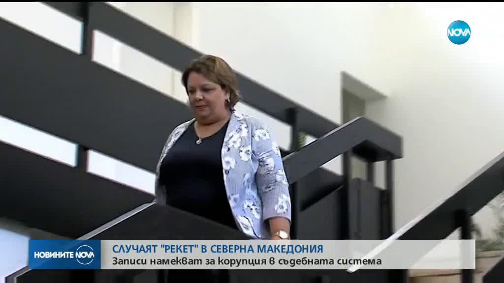 СКАНДАЛ В СКОПИЕ: Публикуваха записи, намекващи за корупция в съдебната система