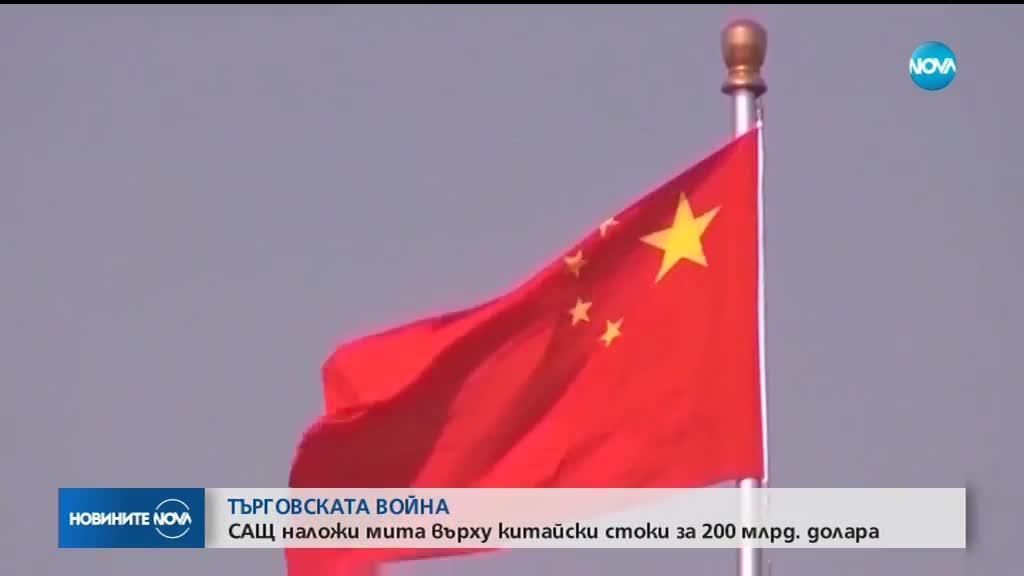 ТЪРГОВСКАТА ВОЙНА: САЩ наложи мита върху китайски стоки за 200 млрд. долара