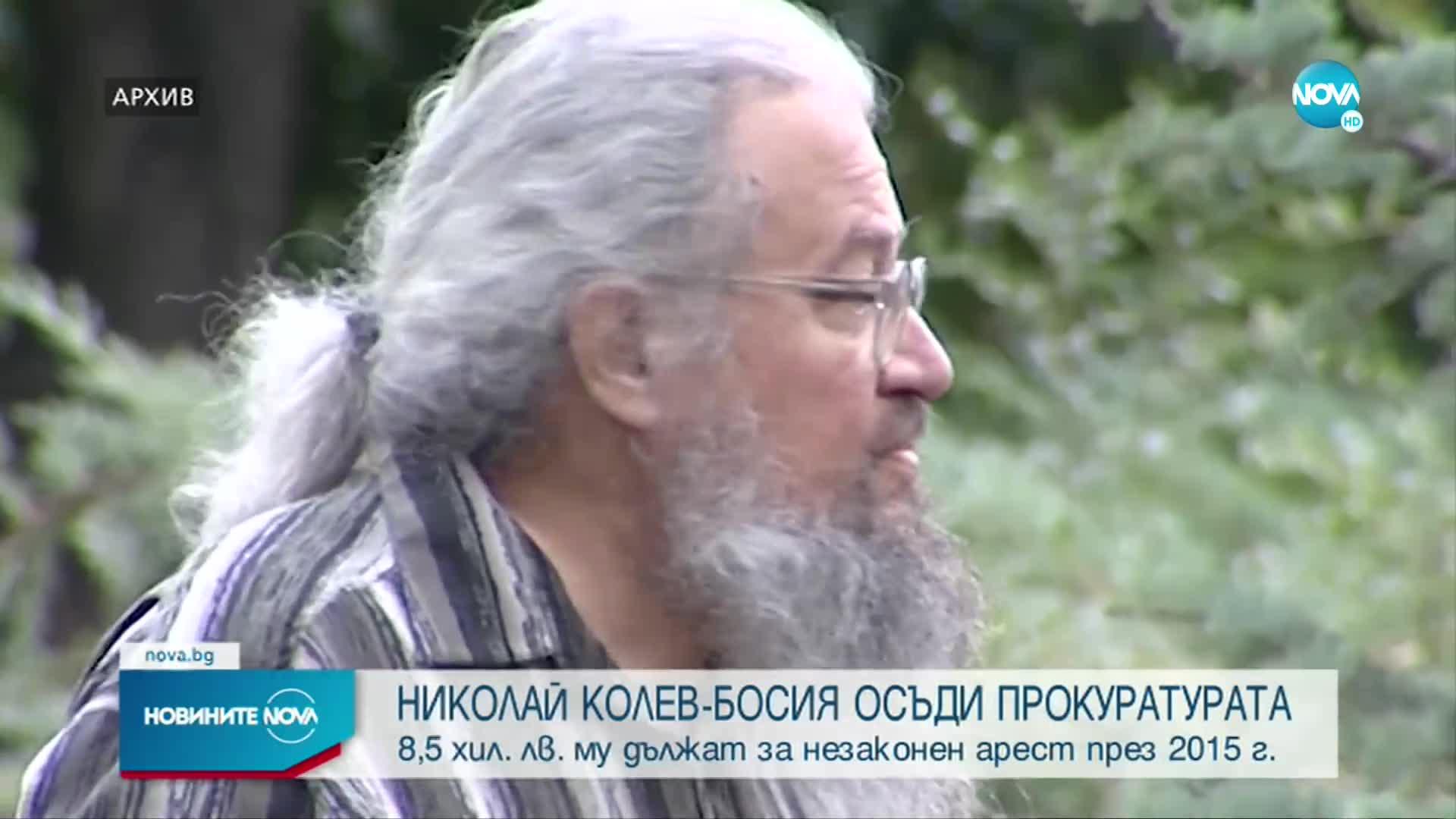 Николай Колев-Босия осъди прокуратурата за незаконен арест