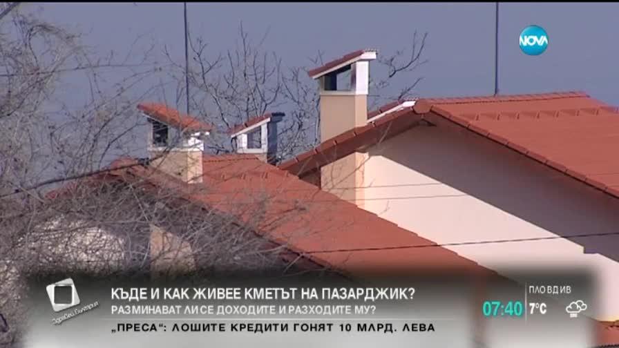 Къде и как живее кметът на Пазарджик?