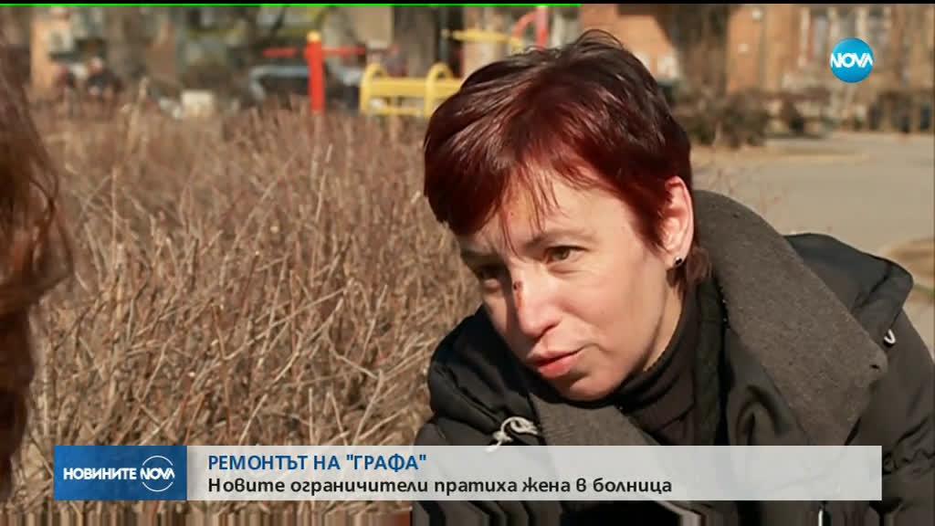 """Новите ограничители на ул. """"Граф Игнатиев"""" пратиха жена в болница"""