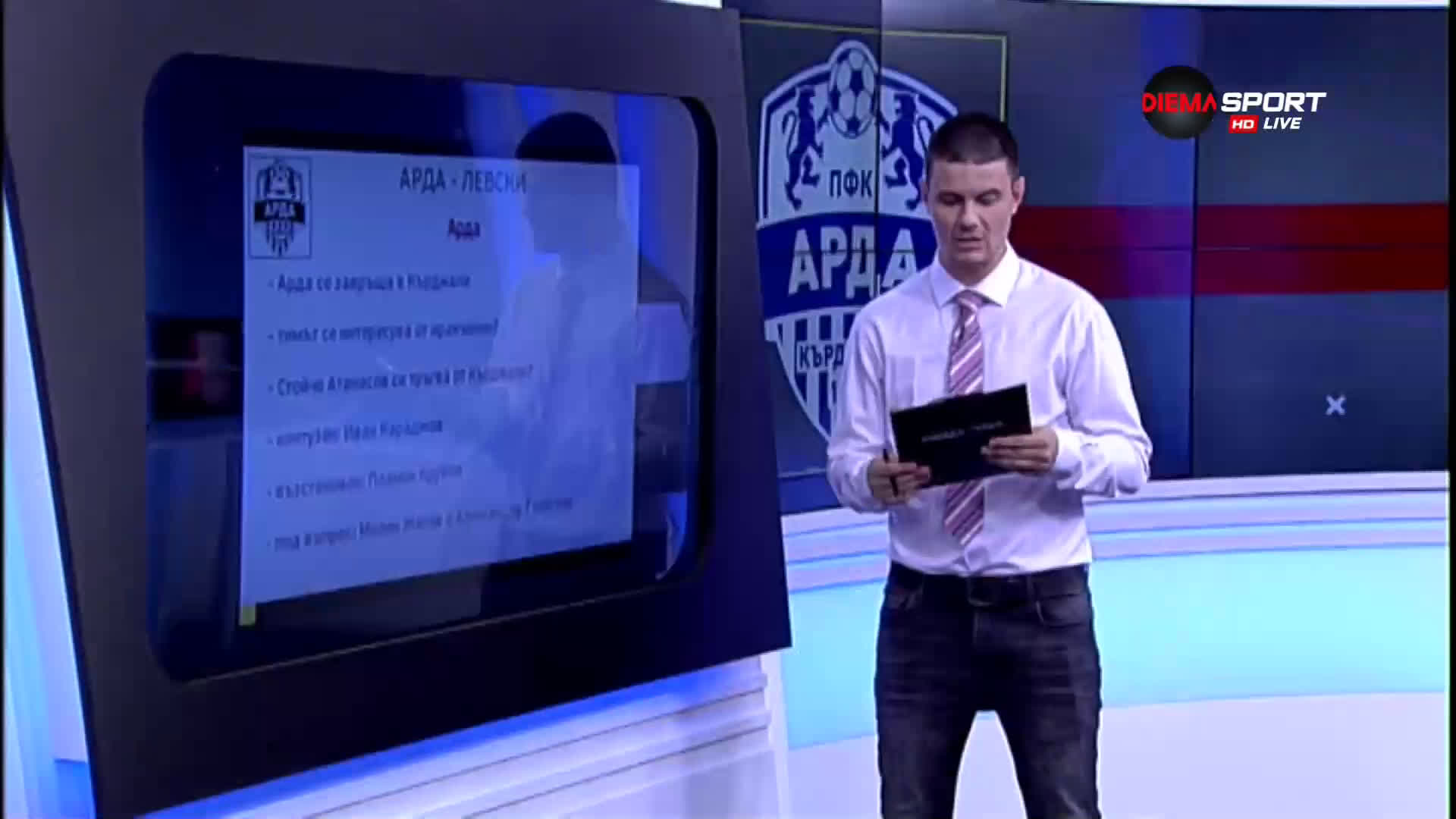 Преди Арда - Левски