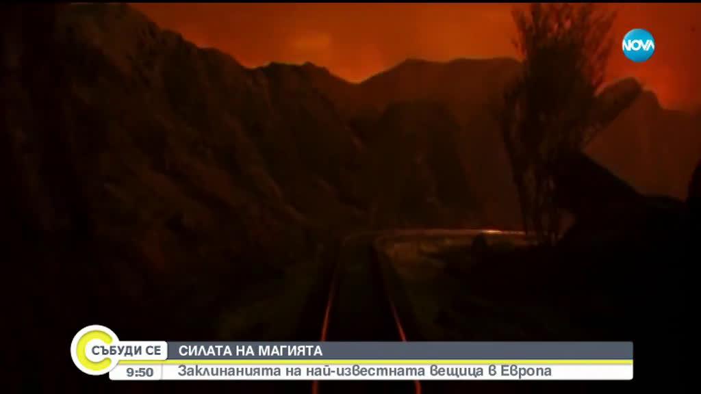Какво предсказа най-известната вещица в Европа за България?