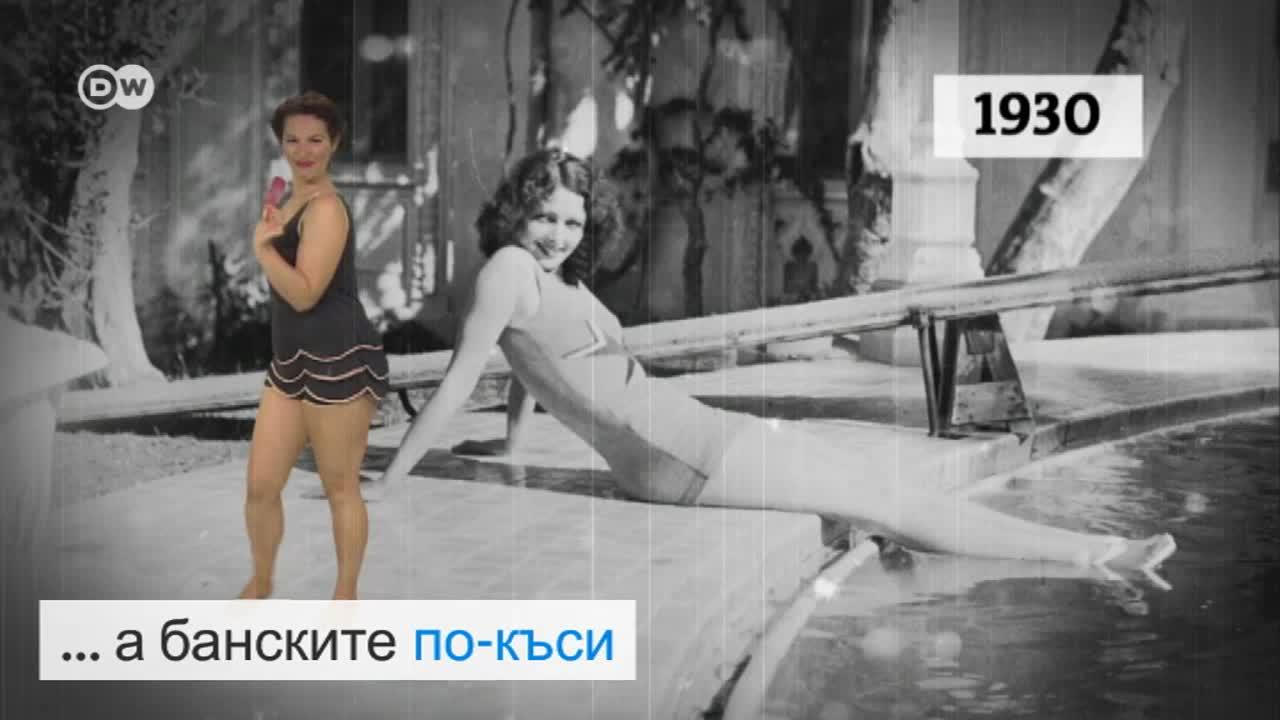 Как се променят банските от 1900 до днес