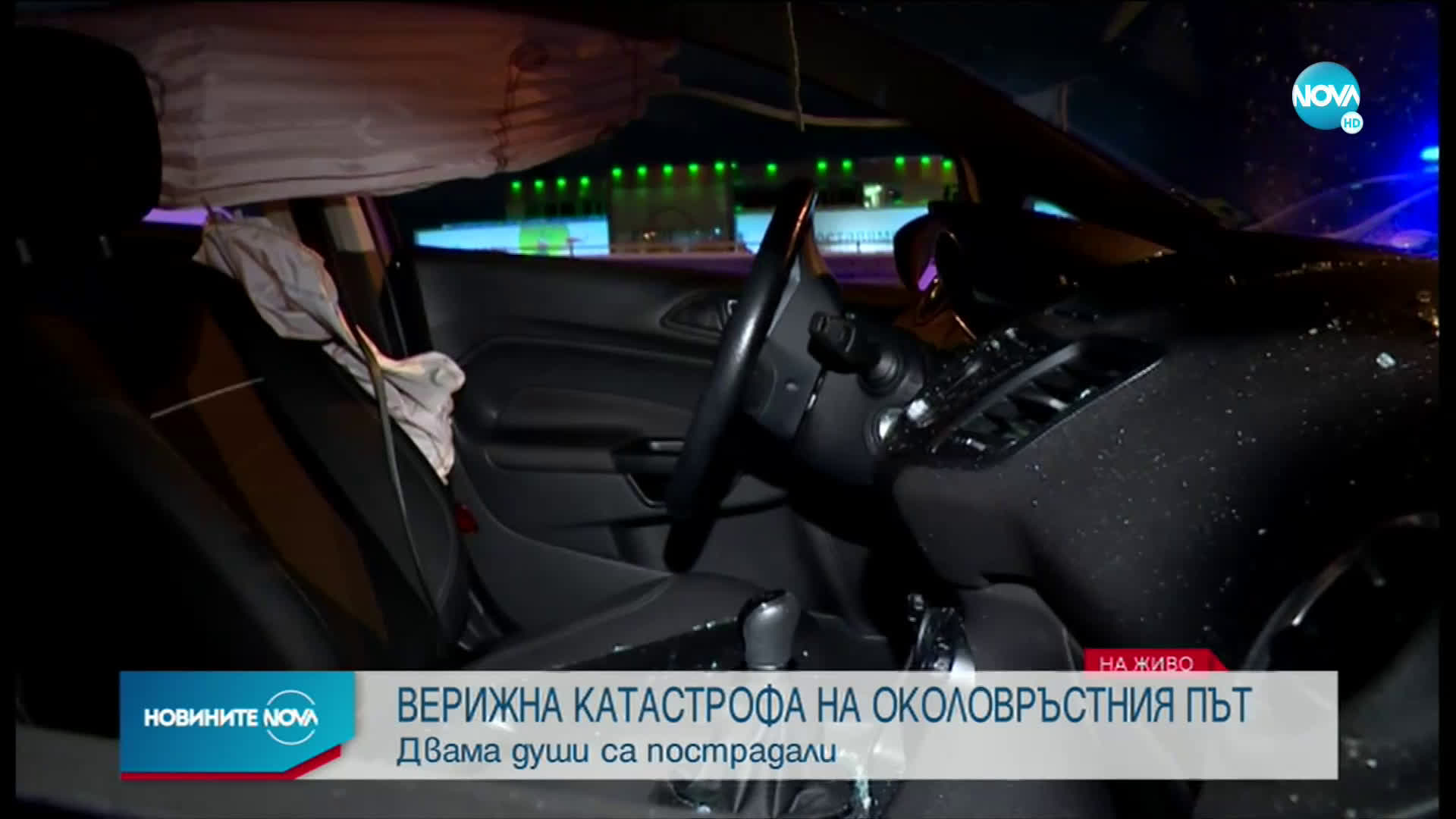 Двама пострадаха при катастрофа с около 10 коли на Околовръстното в София