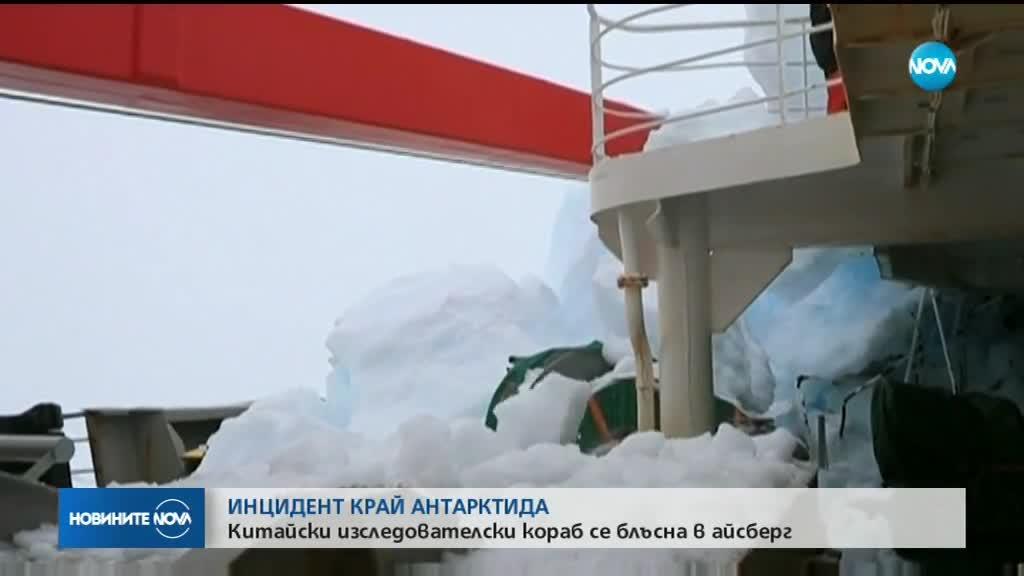 Китайски изследователски кораб се блъсна в айсберг