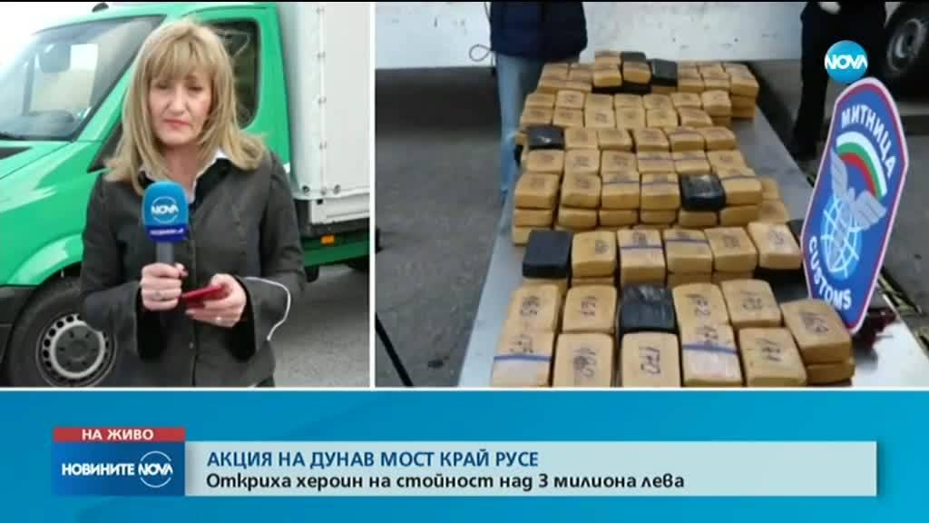 Задържаха хероин за над 3 млн. лв. на Дунав мост