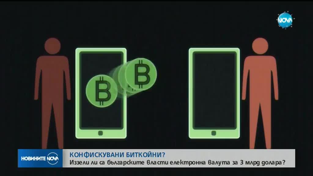 Иззели ли са българските власти електронна валута за 3 млрд. долара?