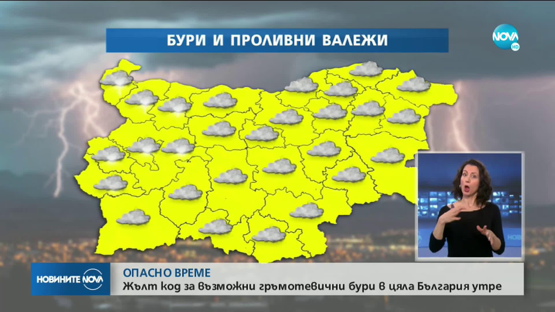Валежи и опасно време утре, градушка падна в София