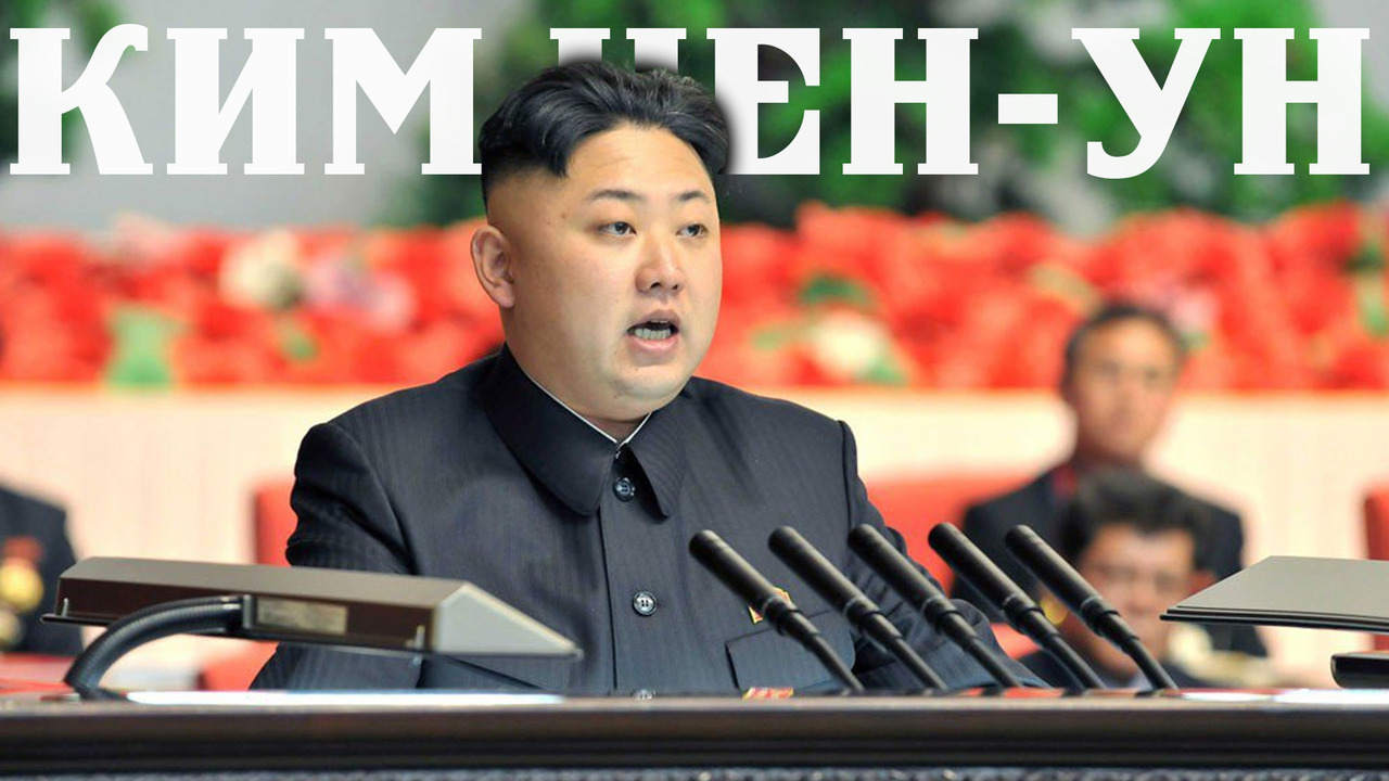 Ким Чен-Ун - лудият диктатор с амбиция за господство