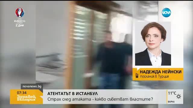 Нейнски: Бургаската кола от атентата в Истанбул, е влязла в Турция през февруари