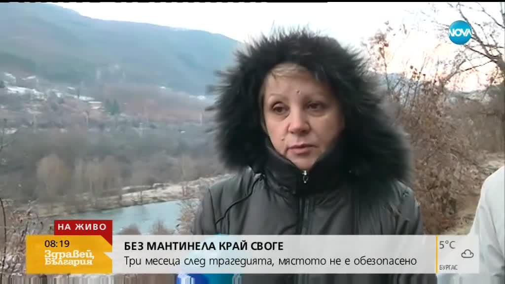 БЕЗ МАНТИНЕЛА КРАЙ СВОГЕ: Три месеца след трагедията, мястото не е обезопасено