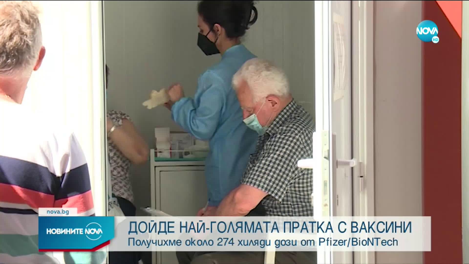 България получи рекордно количество ваксини