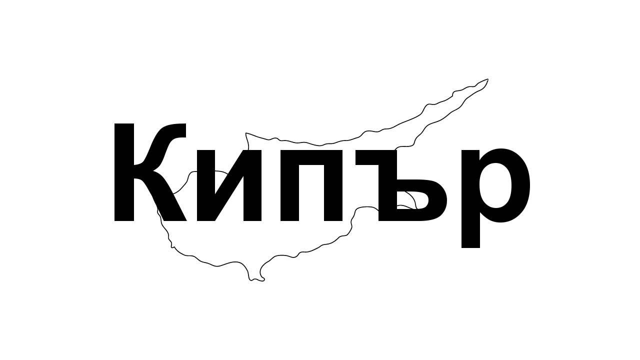 Десет интересни факта за Кипър