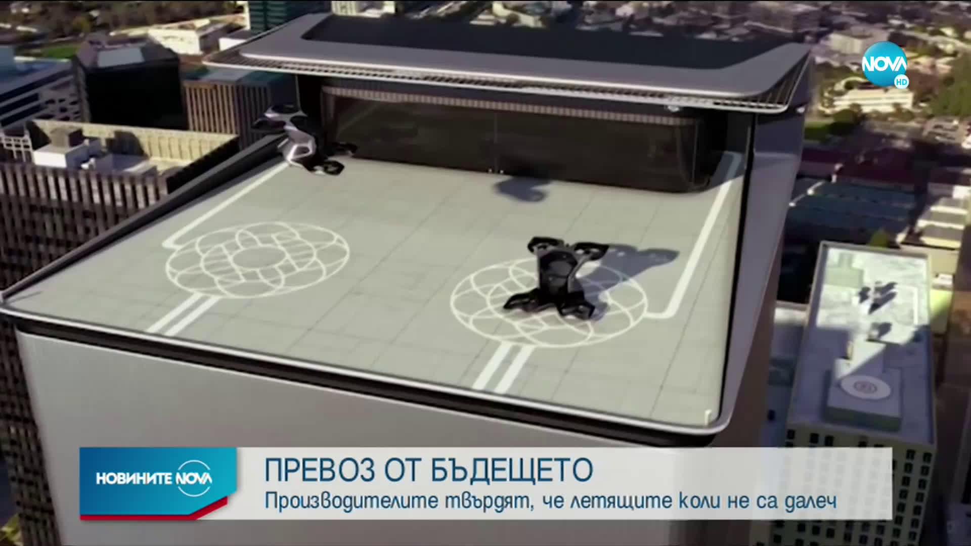 Представиха футуристична кола, излитаща от покривите