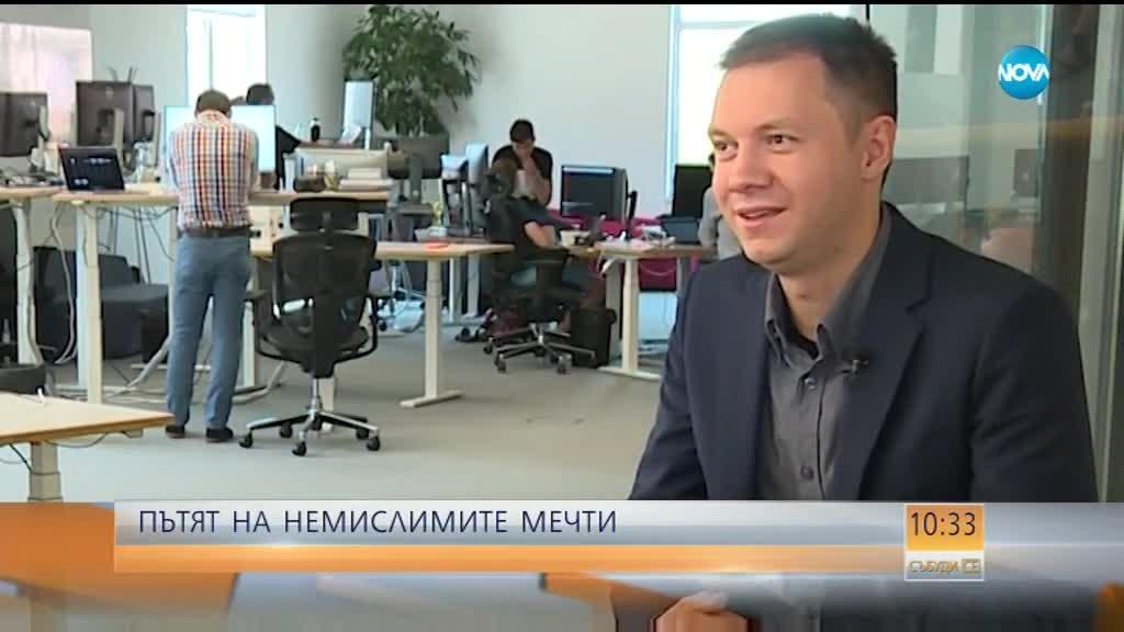 ПЪТЯТ НА МЕЧТИТЕ: Българин е един от най-успешните бизнесмени в Силициевата долина