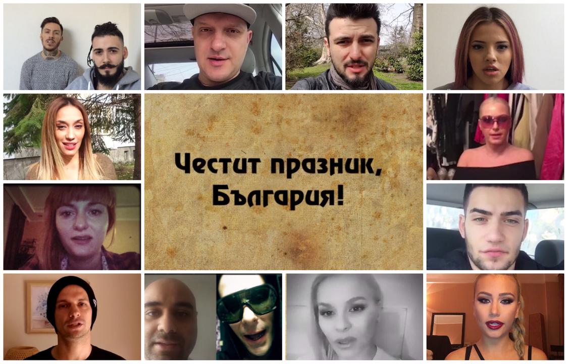 Честит национален празник, България!