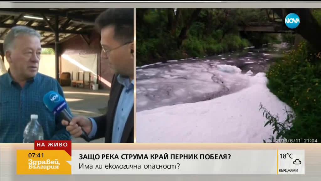 Гъста бяла пяна покри част от река Струма в Перник