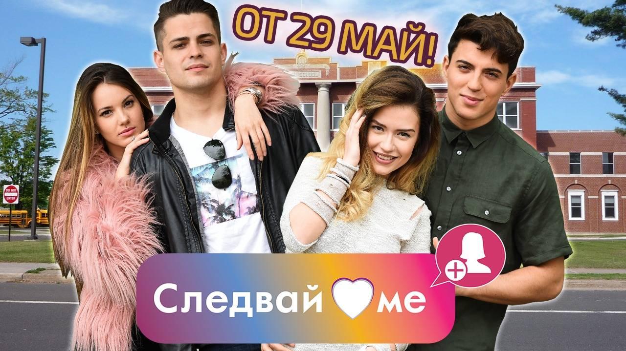 """Героите на """"Следвай ме"""" за приятелствата, любовта и интригите (ОЧАКВАЙТЕ от 29-ти май)"""